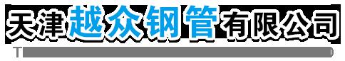 天津越众钢管有限公司
